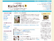 Tablet Preview of miz-babyshop.jp